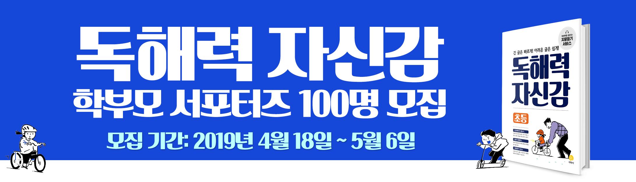 초등 독해력 자신감 학부모 서포터즈 100명 선발★